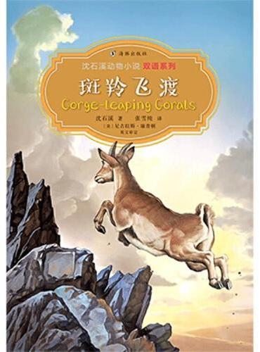 沈石溪动物小说双语系列·斑羚飞渡