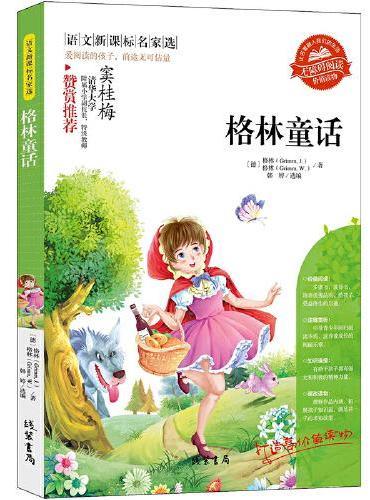 【格林童话】语文新课标小学生课外阅读书4-6年级三年级四五六6-12-15岁非注音畅销青少年世界名著