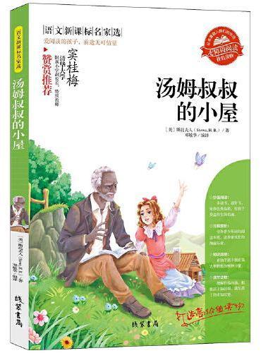 【汤姆叔叔的小屋】语文新课标小学生课外阅读书三年级四五六6-12-15岁非注音畅销童书青少年世界名著