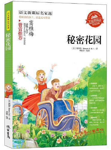 【秘密花园】语文新课标小学生课外阅读书4-6年级三年级四五六6-12-15岁非注音畅销青少年世界名著