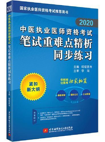 2020昭昭执业医师考试 中医执业医师资格考试笔试重难点精析同步练习