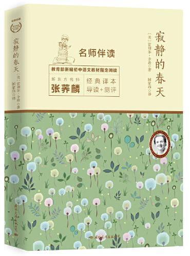 寂静的春天 八年级上(教育部新编初中语文教材指定阅读  新东方名师伴读版)