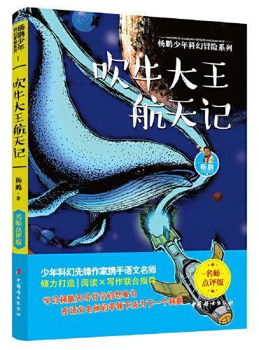 吹牛大王航天记 杨鹏少年科幻冒险系列 名师点评版!