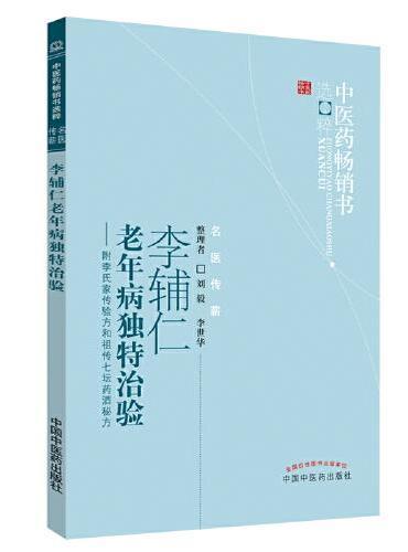 李辅仁老年病独特治验·中医药畅销书选粹•名医传薪