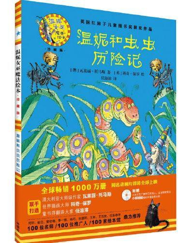 温妮和虫虫历险记(温妮女巫魔法绘本:精装珍藏版)