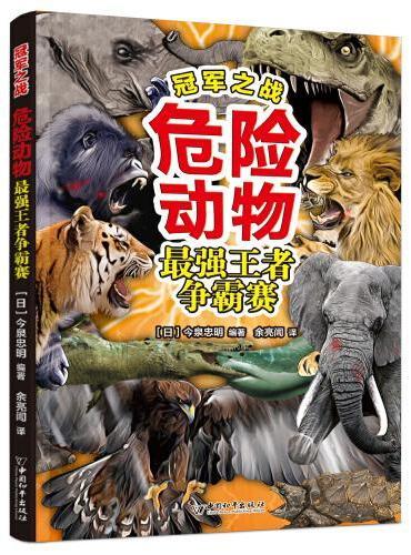 冠军之战·危险动物最强王者争霸战