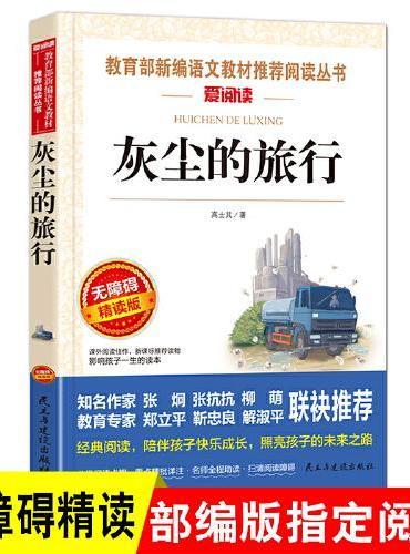 灰尘的旅行 统编版 快乐读书吧 四年级下册