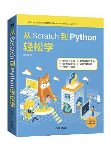 从Scratch到Python轻松学