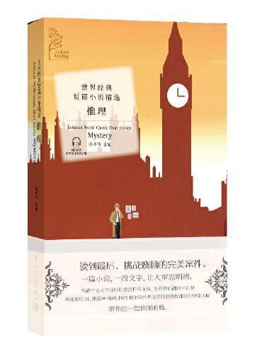 金色阅读系列?世界经典短篇小说精选:推理(Golden Reading?Selected World Classic Short Stories: Mystery)