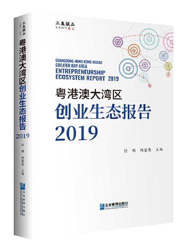 粤港澳大湾区创业生态报告2019