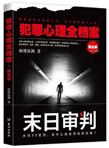 犯罪心理全档案·第五季