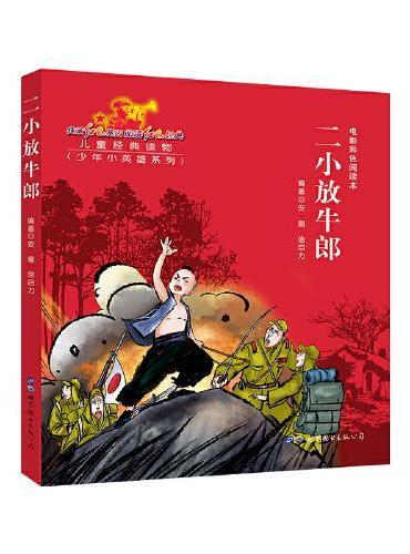 正版 新红色经典 电影彩色阅读本第二辑 二小放牛郎 儿童读物
