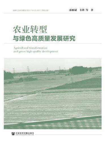 农业转型与绿色高质量发展研究