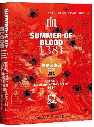 甲骨文丛书·血夏:1381年英格兰农民起义