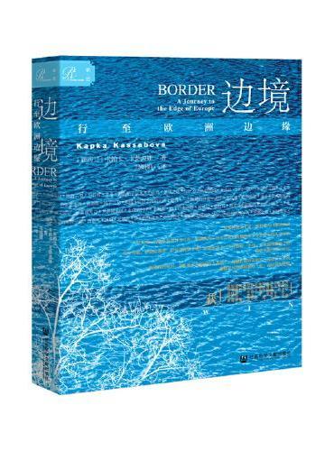 索恩丛书·边境:行至欧洲边缘