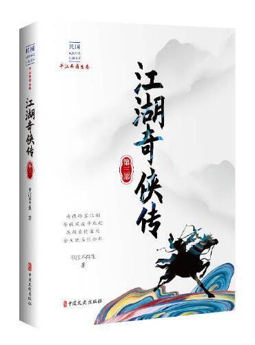 江湖奇侠传·第三部(民国武侠小说典藏文库·平江不肖生卷)