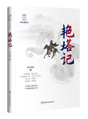 艳塔记(民国武侠小说典藏文库·泗水渔隐卷)