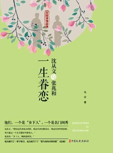 沈从文与张兆和:一生眷恋(民国爱情故事)