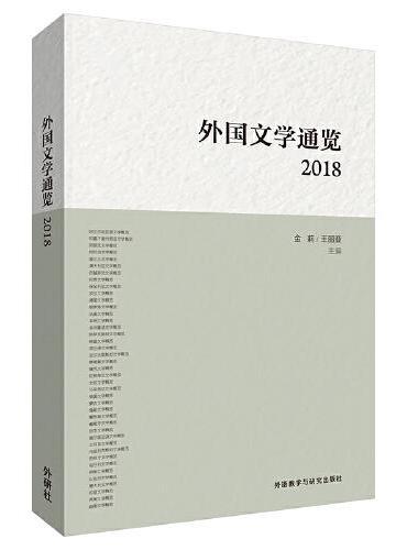 外国文学通览:2018