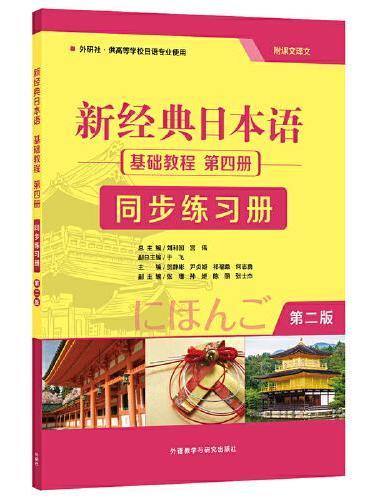 新经典日本语(第二版)(基础教程)(第四册)(同步练习册)