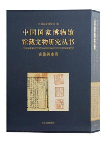 中国国家博物馆馆藏文物研究丛书·古籍善本卷
