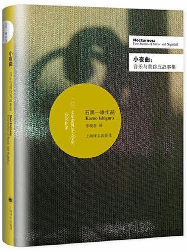 小夜曲——音乐与黄昏五故事集(石黑一雄作品系列)