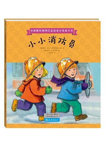 卡斯腾和佩特拉品格成长图画书系   小小消防员