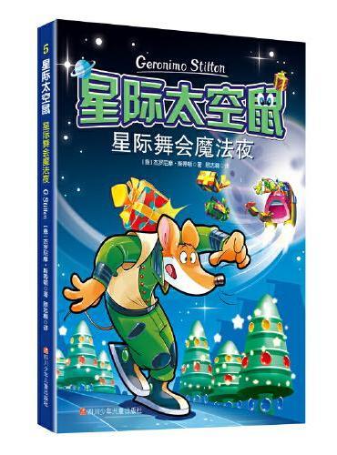 星际太空鼠 第二辑:星际舞会魔法夜