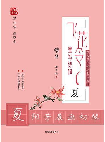 庞中华飞花令里写诗词·夏(楷书)