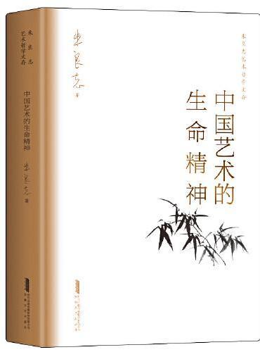 中国艺术的生命精神  朱良志艺术哲学文存  中国美学入门  传统人生哲学