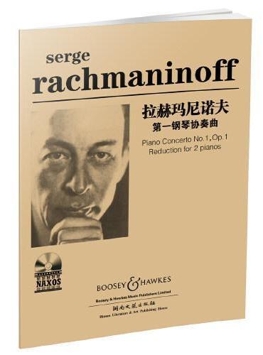 拉赫玛尼诺夫第一钢琴协奏曲