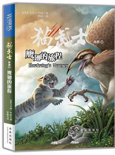猫武士外传10:鹰翅的旅程 新版