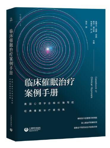 临床催眠治疗案例手册