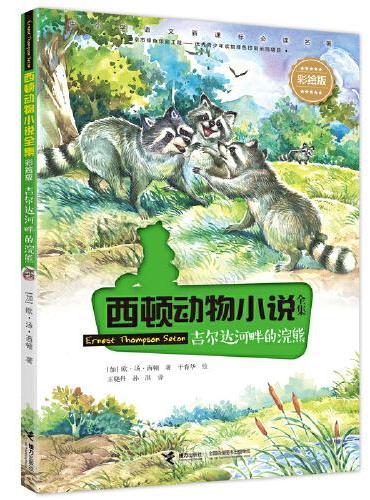 西顿动物小说:吉尔达河畔的浣熊(彩绘版)
