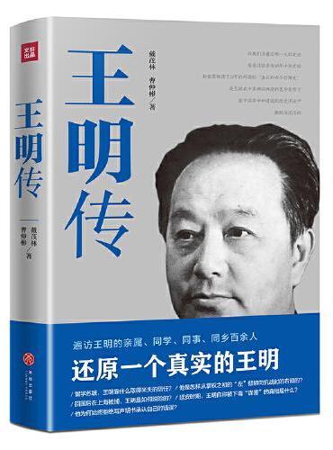 """王明传(中共""""左""""倾第一人的沉浮人生)"""