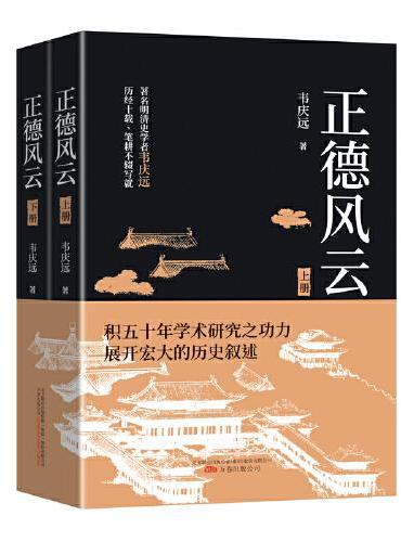 正德风云(全两册)