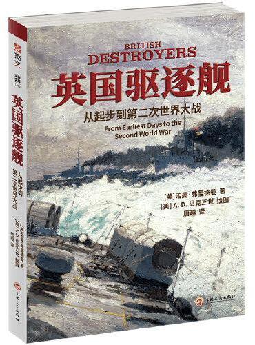 英国驱逐舰 : 从起步到第二次世界大战