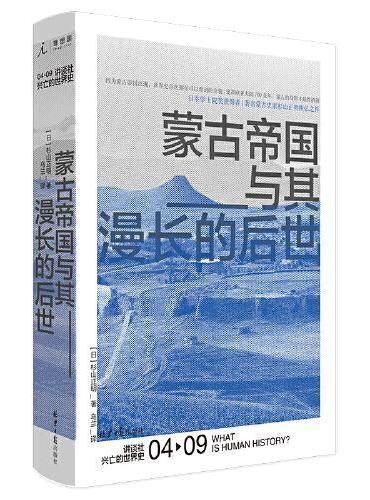 讲谈社·兴亡的世界史:蒙古帝国与其漫长的后世