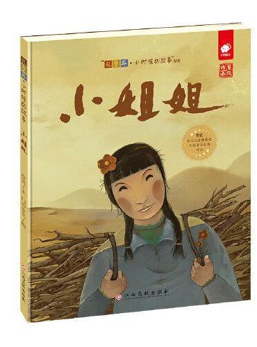 忆童年·小时候的故事 小姐姐 传承优良家风绘本
