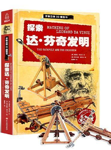 探索达芬奇发明 手制立体3D模型书(内函趣味科普+手动纸模)
