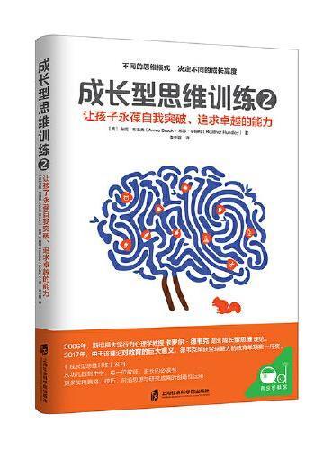 成长型思维训练2