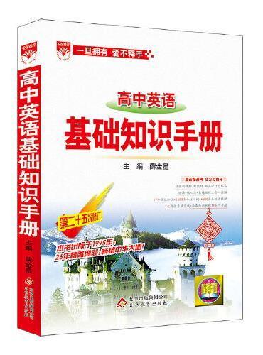 2020基础知识手册 高中英语