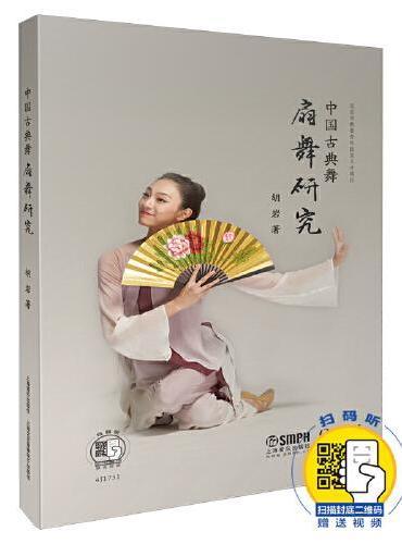 中国古典舞扇舞研究 扫码赠送配套视频 北京市教委青年拔尖人才项目