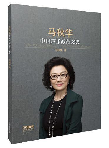 马秋华中国声乐教育文集 三十七年声乐教学理念和教学实践总结