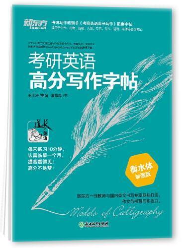 新东方 考研英语高分写作字帖:衡水体加强版
