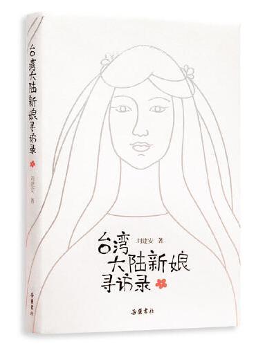 台湾大陆新娘寻访录