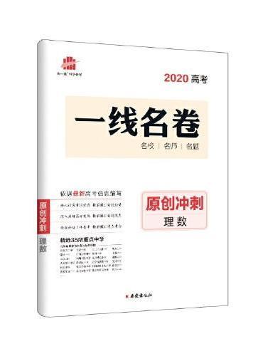 曲一线 原创冲刺 理数 一线名卷 2020高考 依据最新高考信息编写 五三