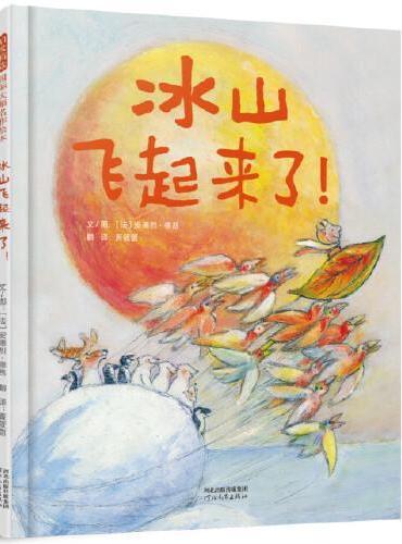 冰山飞起来了!——《亲爱的小鱼》《月亮,你好吗》作者安德烈?德昂的全新作品!