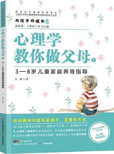 与孩子同成长文库·心理学教你做父母1:3-6岁儿童家庭教育指导