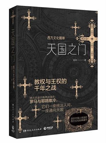 天国之门 : 西方文化精神